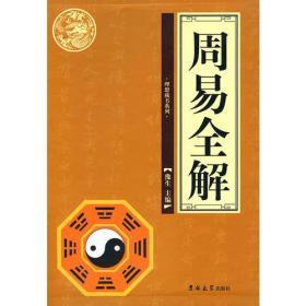 周易全解(全4册)