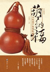 葫芦纳福:文玩葫芦鉴赏收藏指南