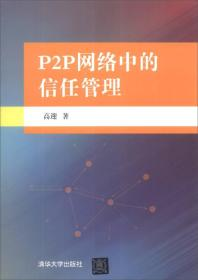 P2P网络中的信任管理