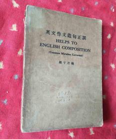 民国外文书 英文作文造句正误【民国25年初版】