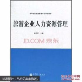 旅游企业人力资源管理 赵西萍 9787040306071