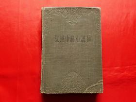 艾芜中篇小说集(1958年1版1印,精装本)