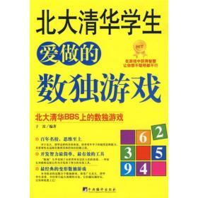 北大清华学生爱做的数独游戏