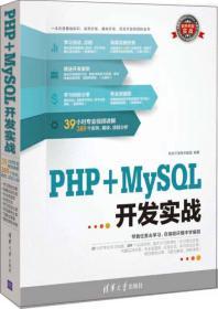 软件开发实战:PHP+MySQL开发实战