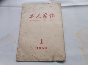大跃进时期创刊号 上海文学史料:工人习作 创刊号 1958年第一期 有诗歌戏曲评弹等,双反运动专辑