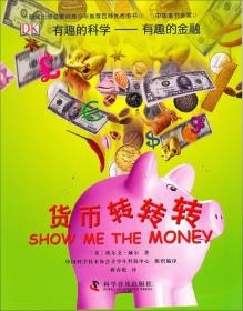 有趣的科学·有趣的金融:货币转转转