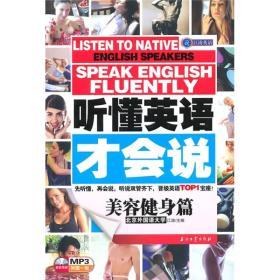 江涛英语·听懂英语才会说:美容健身篇