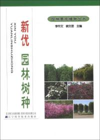 新优园林树种