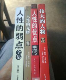 人性的弱点,伟大的人物,人性的优点,人性的光辉,四册合售
