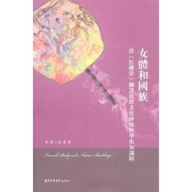 女体和国族:从《红楼梦》翻译看跨文化移殖与学术知识障