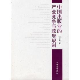 中国出版业的产业竞争与政府规制
