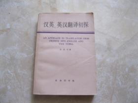 汉英、英汉翻译初探