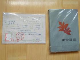 雨雪霏霏签名本及稿酬单合售/黎汝清