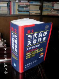 《朗文当代高级英语辞典.英英.英汉双解(缩印本.新版)》英国培生教育出版有限公司.编