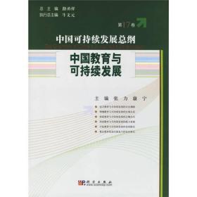 中国教育与可持续发展(第17卷)