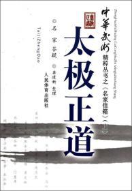 中华武术精粹从书之《名家信箱》:太极正道(上)