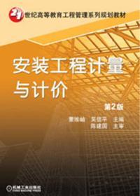 21世纪葡京在线网投工程管理系列规划教材:安装工程计量与计价(第2版)