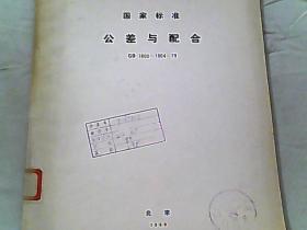 中华人民共和国国家标准(公差与配合)GB 1800--1804--79