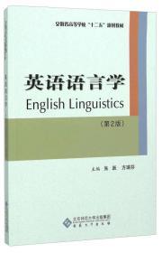 英语语言学(第二版)