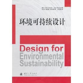 环境可持续设计