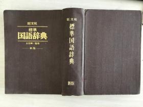 标准国语辞典(日文)