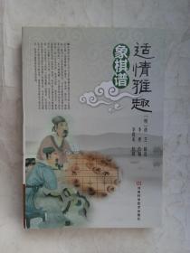 适情雅趣象棋谱