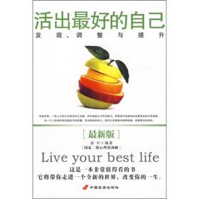 正版活出最好的自己中国长安出版社9787510700705ai1