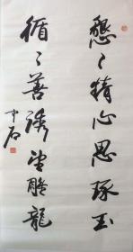 中石*四尺书法精品*2048