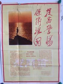 1972年彩图带毛主席书法语录慰问信