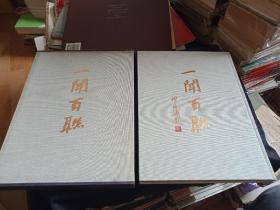 一闻百联 刘一闻毛笔签名本  布面精装带函套
