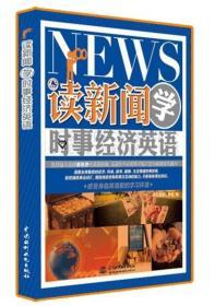 读新闻学时事经济英语