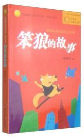 笨狼的故事:中国幽默儿童文学创作丛书
