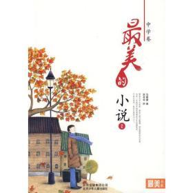 最美书系 中学卷 最美的小说(二)