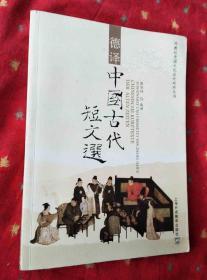 外教社中国文化汉外对照丛书:德译中国古代短文选【汉德对照】