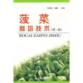 菠菜栽培技术(第二版)