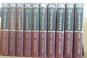 中华百科全书 全十册