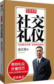 【二手包邮】礼仪金说系列2:社交礼仪 金正昆 北京联合出版公司