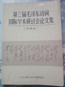 第三届毛泽东诗词国际学术研讨会论文集(清样本)
