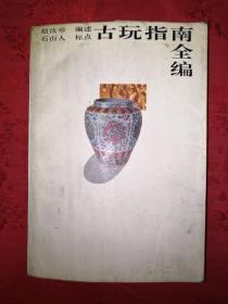 正版现货:古玩指南全编(1版1印)