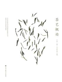 【二手包邮】茶艺概论-(第二版) 郑春英 高等教育出版社