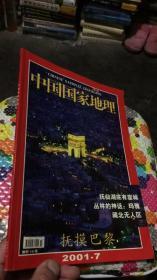 中国国家地理【2001年7月】抚摸巴黎(含地图一张)