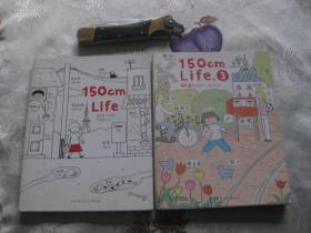 150cm Life 1 、150cm Life 3(共2册合售)