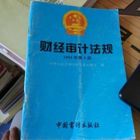 财经审计法规.1995年第5册