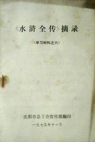 水浒全传摘录:学习材料之六