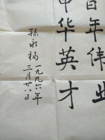 张百发(原北京副市长、国家建委副局长)为北方交通大学题词一幅4平尺左右