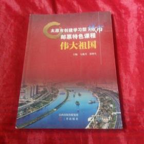 太原市创建学习型城市邮票特色课程伟大祖国。