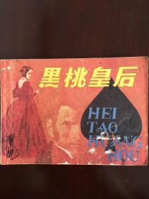 绘画连环画《黑桃皇后》.上海人民美术出版社