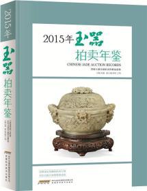 2015年玉器拍卖年鉴