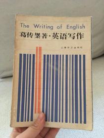葛传椝著·英语写作(内页有笔记)