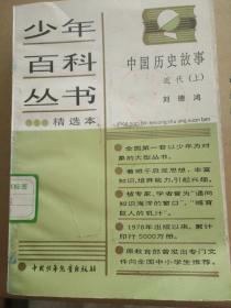 少年百科丛书精选本89:中国历史故事 近代(上)